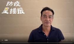 任达华参与歌曲《坚信爱会赢》粤语版录制  为武汉加油