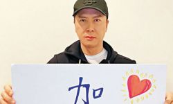 甄子丹捐款100万港币支援疫区  儿女画画为武汉加油