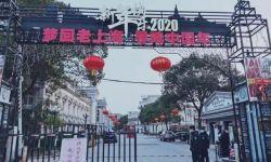 为保顺利运行,上海影视乐园紧急发布六项措施
