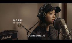 欧阳娜娜与同学共同录制公益歌曲《明天会更好》