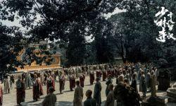 《少林寺十八罗汉》:动作戏过关,故事情节略显单薄