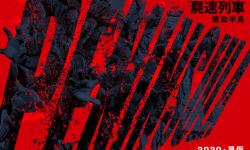 与丧尸展开殊死战,《釜山行2:半岛》今年8月韩国上映