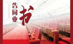 """全国268家剧场联名发布战""""疫""""承诺:退定金,降租金,不涨价"""