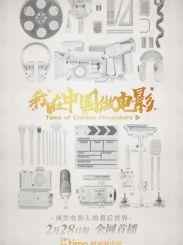 电影人物纪实节目《我在中国做电影》将于2月28日全网上线