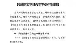 中国网络视听节目服务协会发布《网络综艺节目内容审核标准细则》