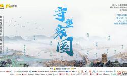 """《守望家国》:记录湖北人民勇敢战""""疫""""的故事"""