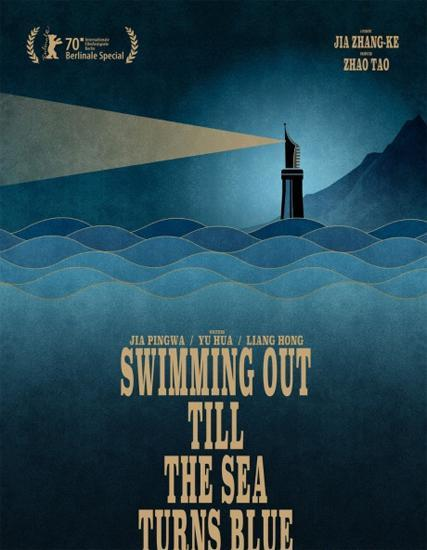 《一直游到海水变蓝》海报