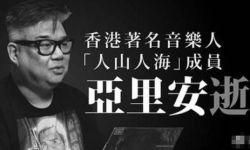 香港著名音乐人亚里安病逝  曾为梅艳芳郭富城编曲