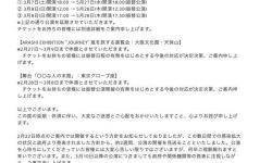 因日本疫情蔓延 杰尼斯宣布延期或终止各类活动