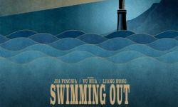 贾樟柯谈新作《一直游到海水变蓝》:呈现更加核心的中国叙事