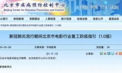 北京市电影局发布电影行业复工防疫指引