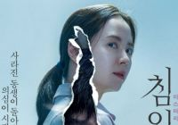 因韩国疫情扩散,宋智孝主演电影《入侵者》推迟上映