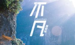 韩安旭演唱电影《终极代码》宣传曲  今日正式上线