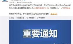 因疫情防控处于关键阶段 中国网络视听大会将延期举办