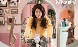 电影《月半爱丽丝》宣布撤档  上映时间待定