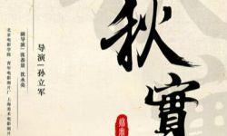 中国水墨动画《秋实》入围柏林电影节并在柏林展映