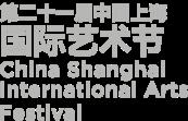 第二十二届中国上海国际艺术节宣布参演项目延期申报