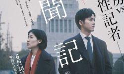 第43届日本电影学院奖获奖名单公布,《新闻记者》获最佳