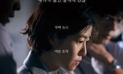 沈恩京凭电影《新闻记者》获第43届日本电影学院奖最佳女主角