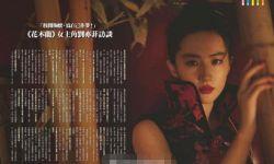 刘亦菲旗袍造型登台湾《ILOOK》杂志三月刊