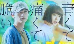 吉沢亮&杉咲花主演青春悬疑电影《青涩的伤痛与脆弱》8月上映