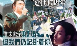 新冠肺炎未退,张国荣逝世17周年歌迷停办献花活动