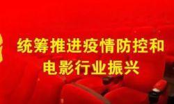 中国电影家协会分党组书记、驻会副主席张宏:中国电影明天更美好