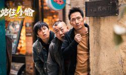 院线转网播!电影《站住!小偷》3月15日上线腾讯视频
