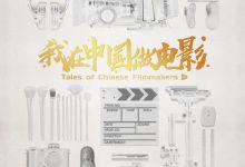 《我在中国做电影》:致敬默默付出的中国电影人