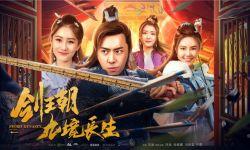 《剑王朝》番外网络电影《剑王朝之九境长生》定档3月17日