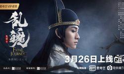 《陈情令》番外电影《乱魄》发布单人角色海报