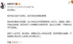 因发表不当言论,邱晨关闭社交媒体账号 退出公众视野