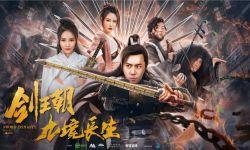 《剑王朝之九境长生》开启惊险与阴谋齐飞的爆笑之旅