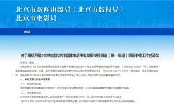 北京市电影局:将对受疫情影响影院给予补贴