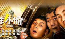 电影《站住!小偷》院线转网络上映 表现出众