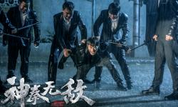 """""""2020年最强动作片""""《神拳无敌》4月6日定档腾讯视频"""