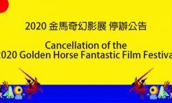 金马影展官方宣布:2020年金马奇幻影展停办