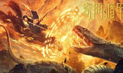 2020版《奇门遁甲》爱奇艺、腾讯视频今日炸屏上映