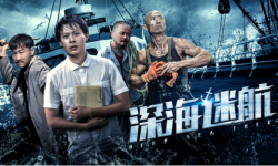 灾难伦理电影《深海迷航》3月25日腾讯视频全网独播