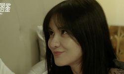 季播电影《北京女子图鉴》第四部《整容大师》已上线