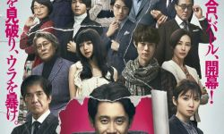 电影《错视画的利牙》发布全新海报 日本定档6月19日