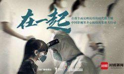 二十集抗疫电视剧《在一起》正式启动 陈道明李雪健加盟