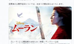迪士尼真人电影《花木兰》日本宣布撤档