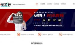【专注电影投资】电影界网站旗下电影项目投融资信息平台上线
