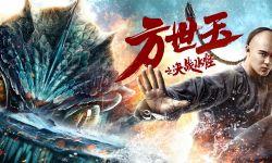 演绎东方英雄传奇 《方世玉之决战水怪》3月27日上线