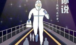 国内首部抗疫题材电影《笑着对你说》发布概念海报