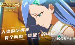 """热血动画电影《星游记2》曝""""英雄归来""""版海报"""