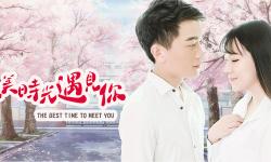 网络电影《最美时光遇见你》今日上线爱奇艺