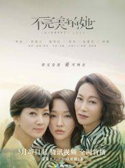 周迅黄觉主演女性话题剧《不完美的她》今晚开播
