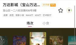 上海市205家影院明日营业 每天发放2万张优惠券